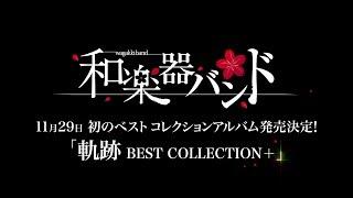 和楽器バンド / 11/29発売「軌跡 BEST COLLECTION+」トレーラー映像