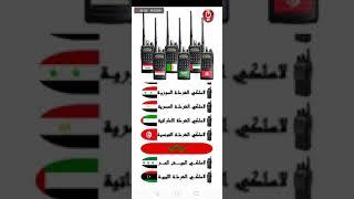 عمليات الشرطة🚔صوت لاسلكي الشرطة المغربية