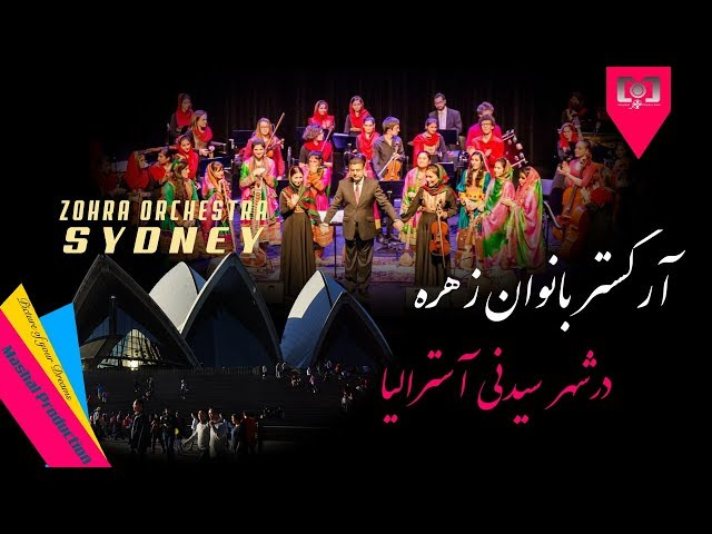 ZOHRA ORCHESTRA SYDNEY Official Video HD