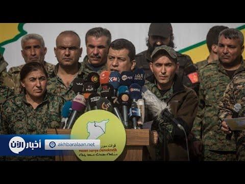 قوات سوريا الديمقراطية تعلن رسمياً نهاية داعش  - نشر قبل 8 ساعة