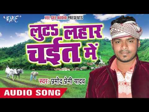 भईल चईत में जनम '' सोहर '' || Luta Lahar Chait Me || Pramod Premi || Bhojpuri Chaita Songs 2016