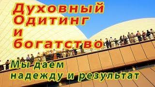 Как стать богатым - духовный одитинг, цели и богатство - Александр Земляков
