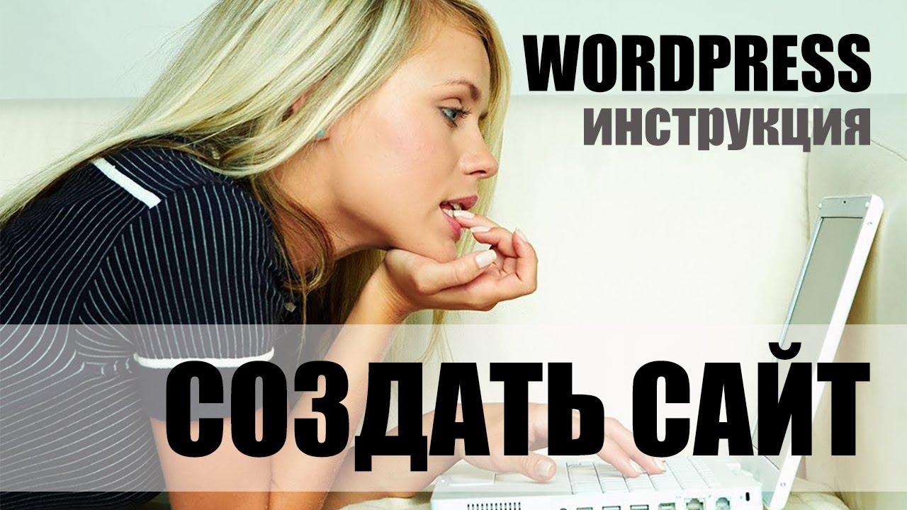 Как создать свой сайт на WordPress. Покупаем домен и хостинг
