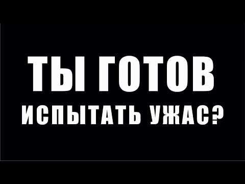 Самый страшный квест Красноярск отзыв в реальности игры перфоманс с актерами франшиза сценарий
