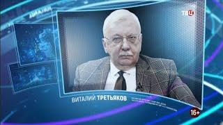 Виталий Третьяков. Право знать! 16.10.2021