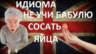 """Английская идиома """"Не учи бабулю сосать яйца!"""" Английский для начинающих"""