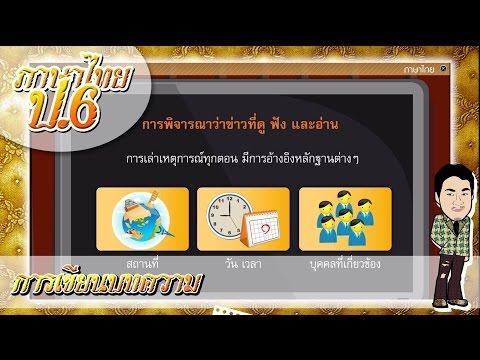 การเขียนบทความ - สื่อการสอน ภาษาไทย ป.6