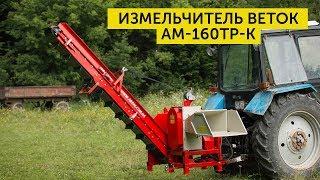 Измельчитель веток, дробилка веток, подрібнювач гілок AM-160TP-K