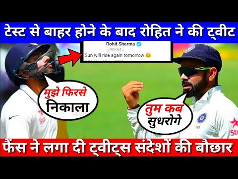 rohit-sharma-reply-his-twitter-for-rejected-india-vs-england-2018-test-squad