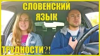 видео Проста ли иммиграция в Словению для россиян?