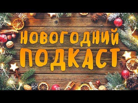 НОВОГОДНИЙ ПОДКАСТ - ЧТО БУДЕТ С КАНАЛОМ, ПЛАНЫ НА БУДУЩЕЕ, ПОДВЕДЕНИЕ ИТОГОВ 2018 ГОДА!