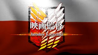 Attack on Poland. Polityczna parodia openingu Attack on Titan