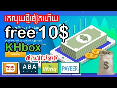 KHbox‼ Khmer Make Money Online|| រកលុយថ្មីទៀតហើយចុះឈ្មោះភ្លាម free 10$ ជាមួយែបសាយ KHbox រកលុយស្រួលៗ