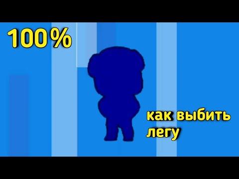 100% КАК ВЫБИТЬ ЛЕГУ В BRAWL STARS | СПОСОБ КАК ВЫБИТЬ ЛЕОНА из 1 СУНДУКА | РОЗЫГРЫШ НА КАНАЛЕ!!!