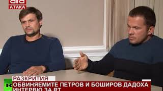 Разкрития. Обвиняемите Петров и Боширов дадоха интервю заRT/14.09.2018 г./