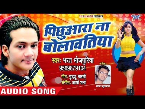 Bharat Bhojpuriya का जबरदस्त गाना 2018 - Pichhuara Na Bolawatiya - Bhojpuri Hit Songs 2018