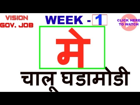 || Current Affairs || May || Week 1|| for mpsc upsc sti psi asst exams ||