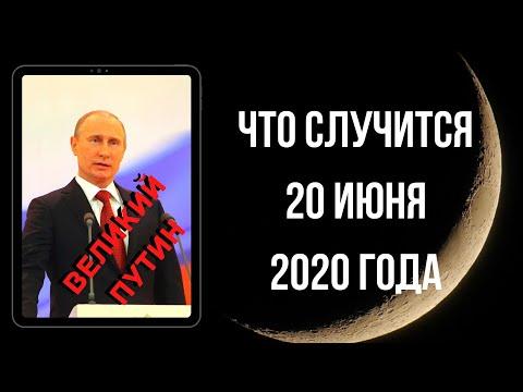 Путин и Что Случится 20 Июня 2020 Года