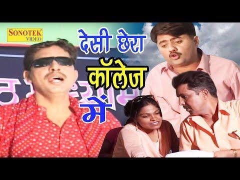 सुपर हिट हास्य नाटक   देसी छोरा कालेज में   Desi Chhora Kaleg Mein   Ram Mehar Singh
