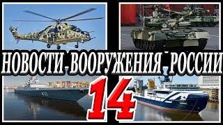 Оружие России 14.Военная техника и вооружение.Последние новости.