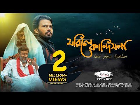 সেরা মরমী গজল | মরিলে কান্দিসনা | Morile Kandisna | Gazi Anas Rawshan Islamic Song