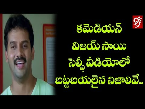 Tollywood Comedian Vijay Sai Ends Life Blames Estranged Wife In video | #99TV