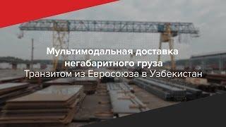 видео Перевозка негабаритных грузов из Европы, негабаритные перевозки из ЕС в Россию