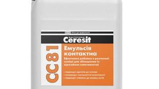 Обзор. Ceresit CC 81. Добавка адгезионная для цементных растворов.