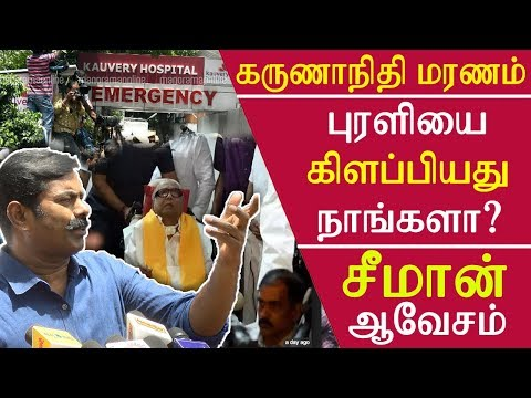 karunanidhi health live update we are not spreading rumours seeman , seeman meets karunanidhi @ Kauvery Hospital tamil news tamil news live redpix  Former Tamil Nadu #tamilnadu chief minister and DMK president M Karunanidhi #karunanidhi was shifted to Kauvery Hospital in the early hours of Saturday after his blood pressure dropped. However  kalaignar karunanidhi health condition is now stable,  Kauvery Hospital issued a medical statement, stating that, karunanidhi condition is stable and he is recovering fast. In the meanwhile naam tamilar katchi leader seeman visited kauvery hospital and enquired about the health of dmk president karunanidhi. After meeting karunanidhi seeman told the media that we are not spreading rumours about karunanidhi health and i have told my party workers to stop such activities.  Many dmk party men and women organised special prayers and worships at various temples across the state.   #karunanidhi, karunanidhi health live update, what about karunanidhi health condition, dmk chief karunanidhi health, karunanidhi health status now, dmk chief karunanidhi,karunanidhi, kalaignar, karunanidhi flash news,#tamilnadu, flash news about karunanidhi, seeman, seeman speech, seeman latest, seeman latest speech, சீமான்பேச்சு, சீமான், seeman today speech,seeman speech, seeman latest speech,  More tamil news tamil news today latest tamil news kollywood news kollywood tamil news Please Subscribe to red pix 24x7 https://goo.gl/bzRyDm  #tamilnewslive sun tv news sun news live sun news