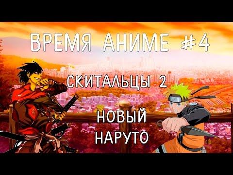 Время Аниме! #4 - СКИТАЛЬЦЫ 2 СЕЗОН | НАРУТО ПРОДОЛЖЕНИЕ