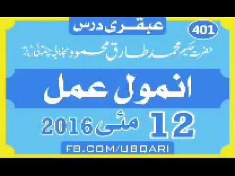 12 May 2016 Anmol Aamal Ubqari Dars Hakeem Tariq Mehmood