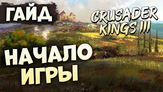 НАЧАЛО ИГРЫ | Гайд по Crusader Kings III