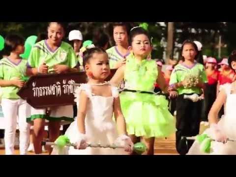 การแข่งขันกีฬาสี โรงเรียนไทยรัฐวิทยา ๒๙ (กะทู้)