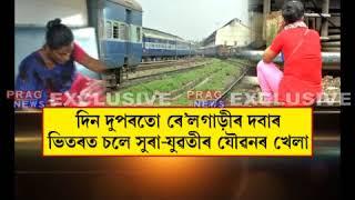 vuclip Railway Sex Scandal II Railway sex scandal In Assam II Sex scandal inside trains