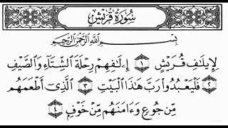 Surat Quraish for children/ kids