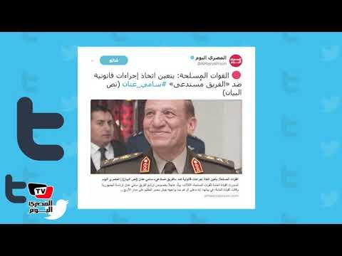 ردود أفعال رواد «تويتر» على استدعاء القوات المسلحة للفريق سامي عنان  - نشر قبل 20 ساعة