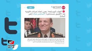 ردود أفعال رواد «تويتر» على استدعاء القوات المسلحة للفريق سامي عنان
