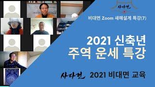 2021 신축년 새해설계 비대면 Zoom 특강(7) - 2021 신축년 주역 운세 - 손기원TV -