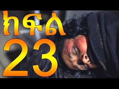 Meleket Drama (መለከት) - Episode 23