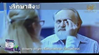 บิลเบอร์รี่ ไบร์ท, Bilberry Bright,วุ้นตาเสื่อม,ตาหล้า ต้อหิน,ต้อกระจก,โทร.094-4292465
