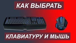 Как правильно выбрать игровую клавиатуру и мышь?!