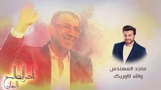( ماجد المهندس - والله لاوريك ) الحان - ناصر الصالح