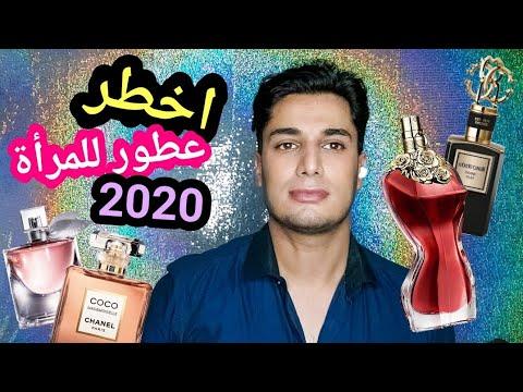 اجمل-عطور-نسائية-2020-meilleurs-parfums-femmes