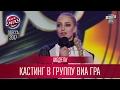 Модели, Днепр - Кастинг в группу ВИА Гра | Лига Смеха 2017, третий фестиваль - Одесса