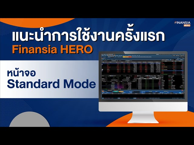 EP 02: เริ่มต้นใช้งาน Standard Mode