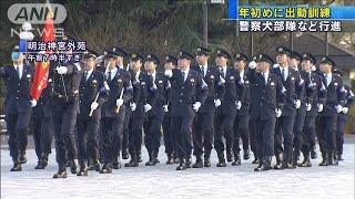 警察犬部隊など行進 警視庁の年頭部隊出動訓練 (20/01/10)