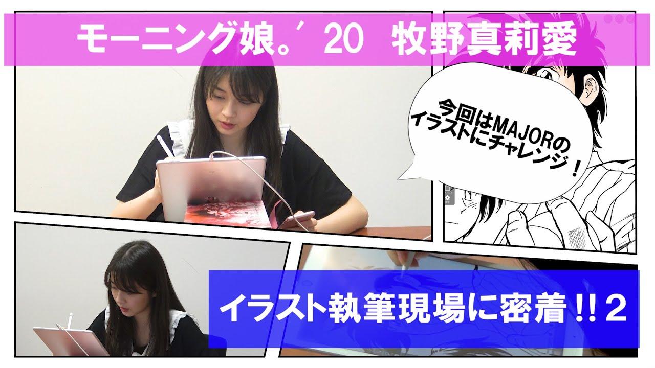 牧野真莉愛 イラスト執筆現場に密着!!2