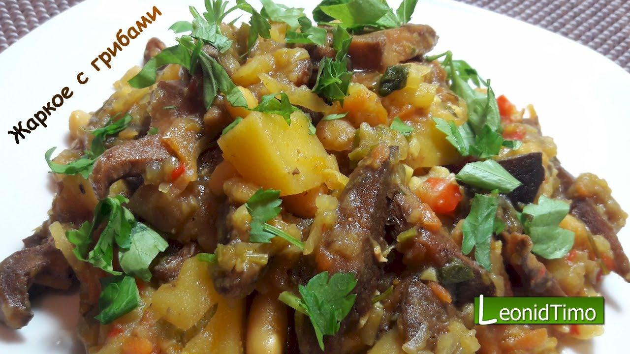 Жаркое с овощами и грибами (рыжиками). Наш Рецепт. - YouTube