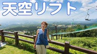 天空リフト☆大山ますみず高原