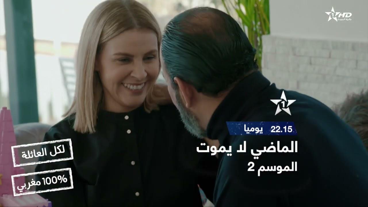 أغنية ايلا راح الغالي من سلسلة الماضي لا يموت الجزء الثاني - غناء حاتم عمور